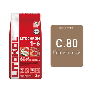 Litochrom 1-6 C.80  коричневый/карамель 2kg Al.bag