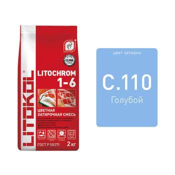 Litochrom 1-6 C.110 голубая 2kg Al.bag