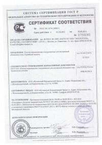 сертификат на стену до 30.09.2015