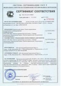 СЕРТИФИКАТ на продукцию (керамогранит)-1