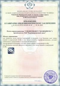 Санитарно-эпидемиологическое заключение (приложение).