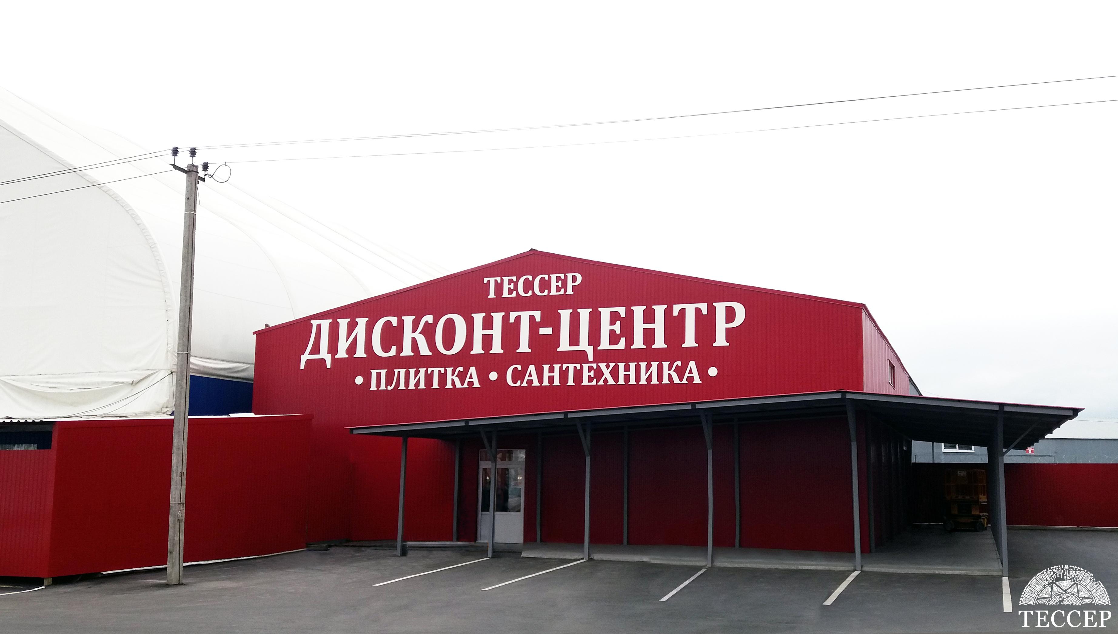 a2e1d4419bf1 Дисконт-центр компании ТЕССЕР